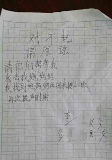 父亲将1岁女儿扔派出所,留字条说对不起,狠心啊!