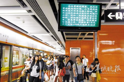 广州地面钻管凿穿隧道击中两列运行列车