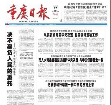 重庆日报头版截图