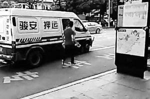 男子追砸运钞车被击毙 目击者:之前有交通摩擦