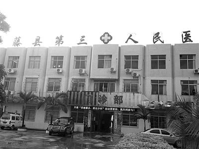 广西藤县第三人民医院。7月5日,42名精神病人从医院出逃,事发后均被找到并送回医院。新京报记者 王瑞锋 摄