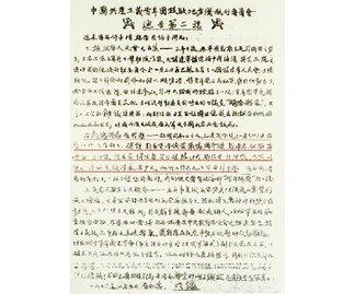 记载邓希贤与傅钟、邓绍圣等人由巴黎前往苏联的通告
