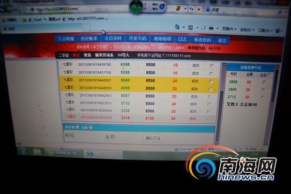 私彩赌博网站(海南省公安厅供图)