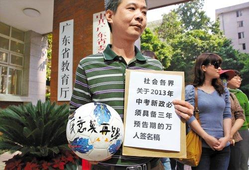"""广东上万名家长签名""""意见书""""反对中考新政"""