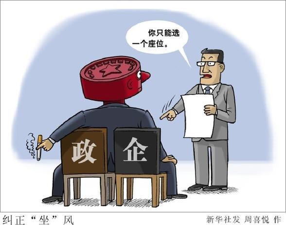 中组部进一步规范党政领导干部在企业兼任职