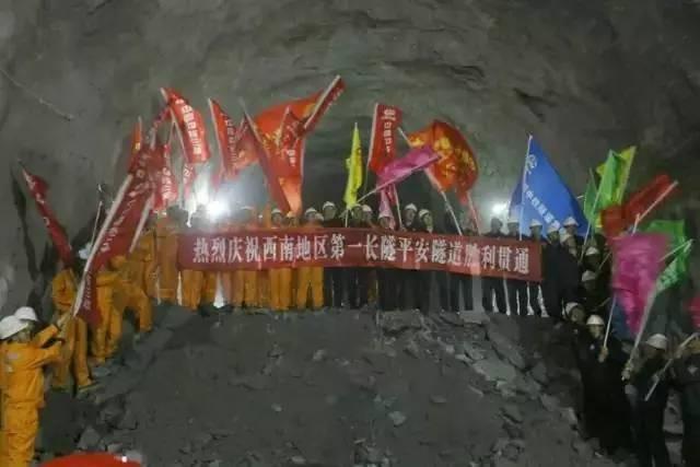 """西南第一长隧道成兰铁路平安隧道贯通 人类施工""""禁区""""又一条通道打开"""