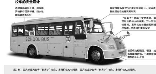 党报称农村多超载校车 因乡镇撤并学生路途遥远