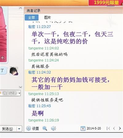 """北京现可提供性服务成人""""奶妈"""" 包月5万起"""