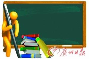 广州招考办:高中前未入户学生不能参加高考