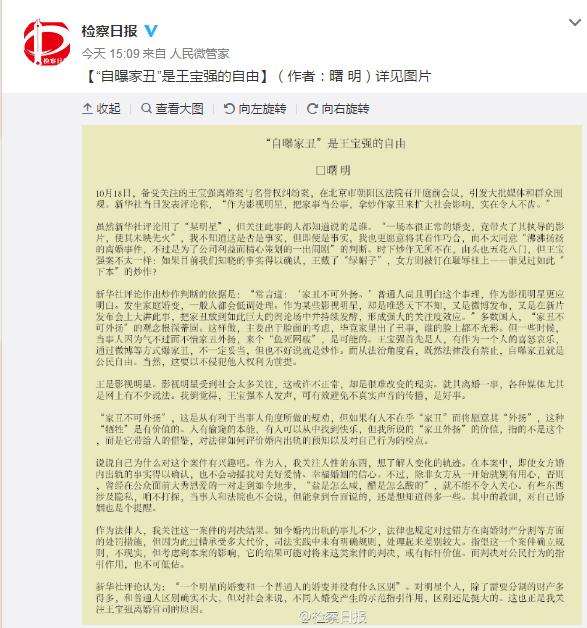 """检察日报:""""自曝家丑""""是王宝强的自由"""