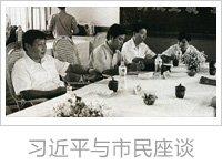 这是1993年任福州市委秘书长时与市民座谈。