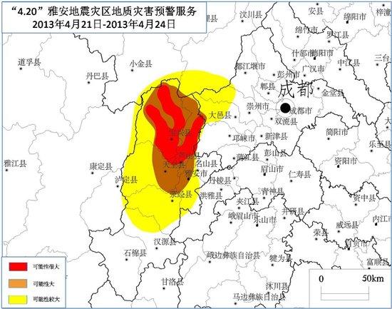 未来三天雅安部分地区发生崩塌滑坡可能性较大