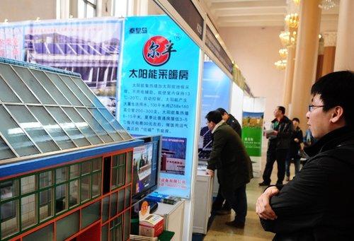 第三届中国国际低碳产业博览会在京开幕