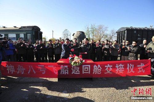 """""""神舟八号""""飞船返回舱运抵北京"""