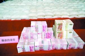 缴获的毒资――人民币150万元、港币200万元。