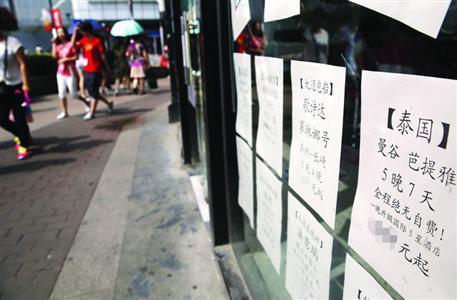 30人赴泰国旅游未带足现金 整团被拒绝入境