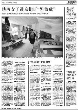 举报北京黑监狱女子被抓回陕西 称遭警察殴打