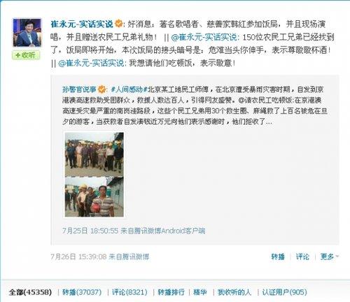 崔永元在京请154位救人农民工吃饭(图)