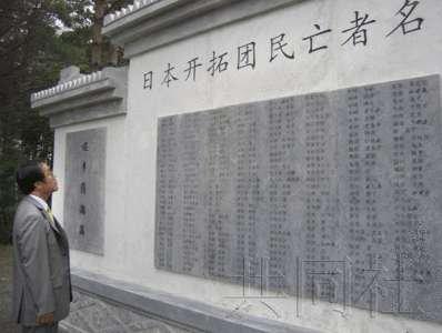 """黑龙江方正县官员称立碑体现""""以德报怨""""胸怀"""