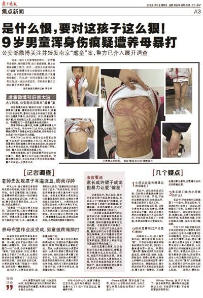 南京虐童养母李征琴:从没想真正伤害过孩子