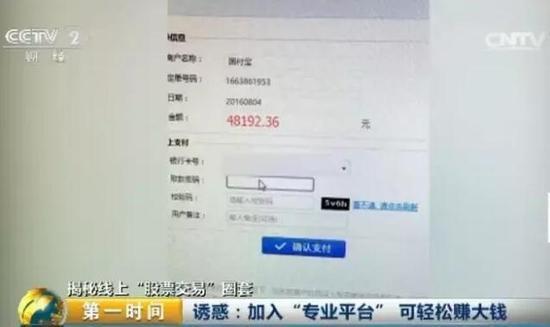 央视曝光网络股票黑色产业链 3.5万股民被骗4亿