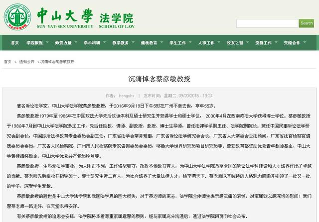 著名诉讼法学家、中山大学蔡彦敏教授坠楼身亡
