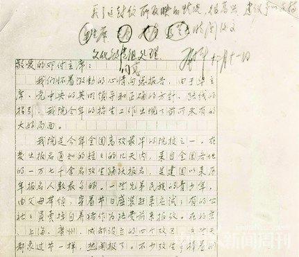 1977上书邓小平:作曲梦之队的命运转折