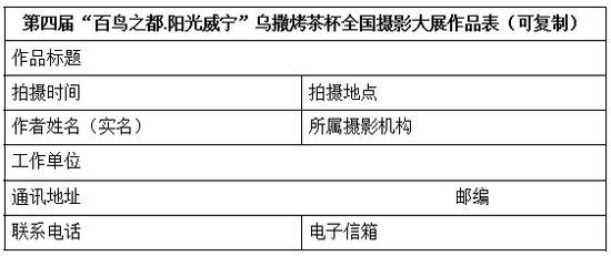 第四届贵州威宁摄影大展征稿启事
