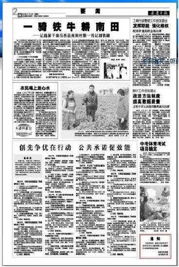 安徽安庆离家失踪局长确认死亡 警方排除他杀