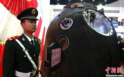 11月21日,神州八号返回舱开舱仪式在北京航天城举行,图为即将开舱的神州八号。中新社发 张浩 摄