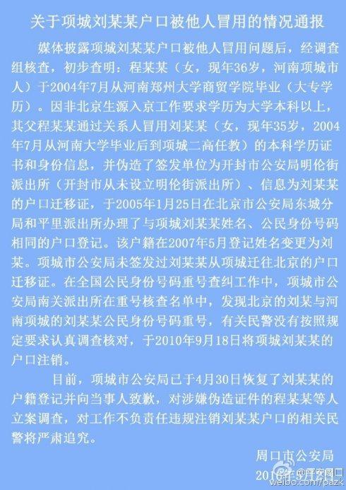 河南警方称女教师户籍已恢复 正调查伪造证件者