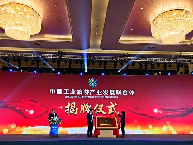 中国工业旅游工业生长团结大会开幕