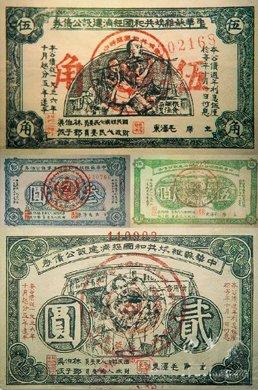 中华苏维埃共和国经济建设公债券