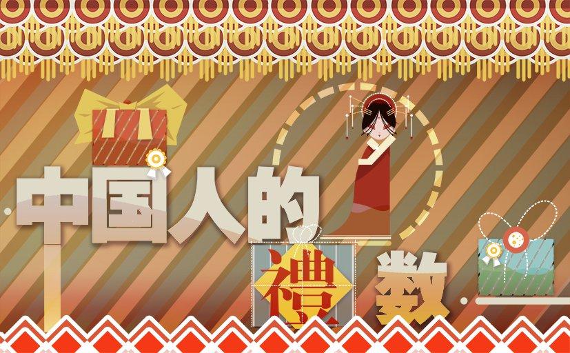 三分钟看懂中国人送礼潜规则