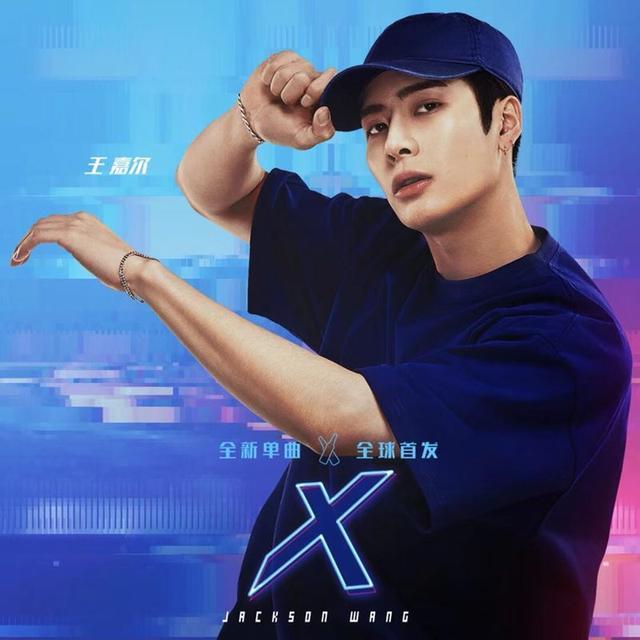 王嘉尔全新单曲《X》发布,无畏勇闯,热血开唱