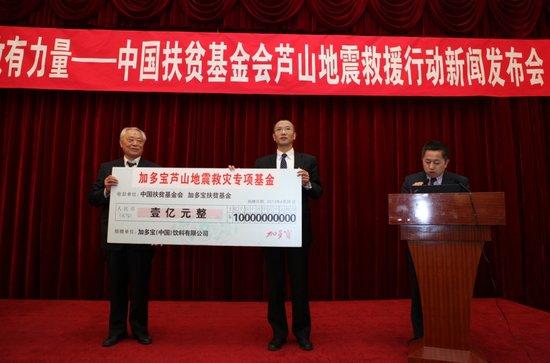 再捐1亿元,加多宝成为雅安地震首个捐款过亿的企业