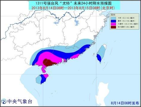 海南省气象服务中心8月14日05时发布提供的天气预报-强台风 尤特 14