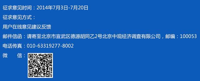 北京公共交通调价首次在方案制定前征民意