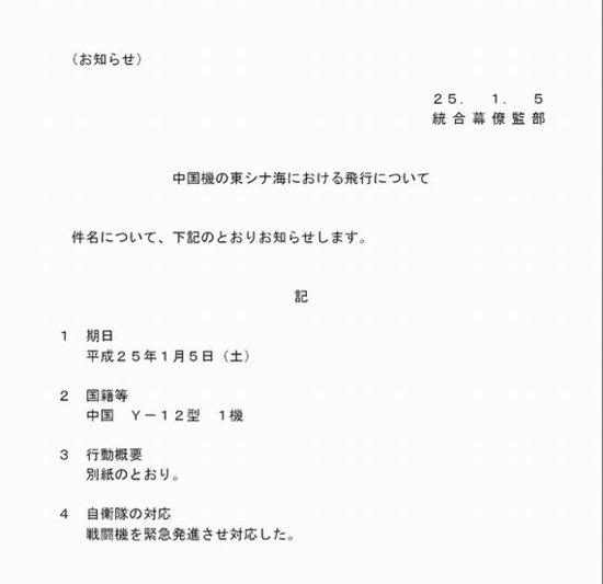 日本今日紧急出动战机监视中国海监运-12(图)
