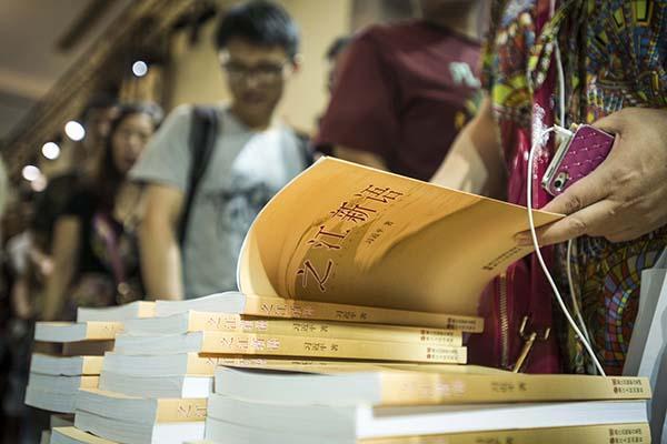 习近平著作《之江新语》热销 发行量达138万册