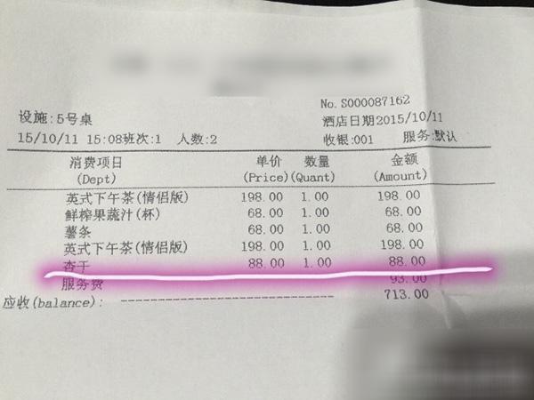 """无锡一酒店""""话梅8.8元一颗"""" 物价局实地调查"""