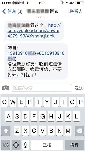 全国爆发超级手机病毒 机主自动发短信损失话费