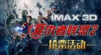 IMAX3D《复仇者联盟2》免费观影