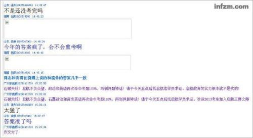 泄题答案_考研被曝泄题多个微信群发出英语答案