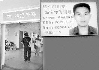 青年遇车祸送医院后离奇失踪 没有出院影像记录