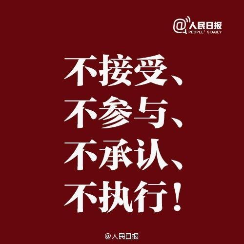 雄起吧!中国!南海属于中国的!!!