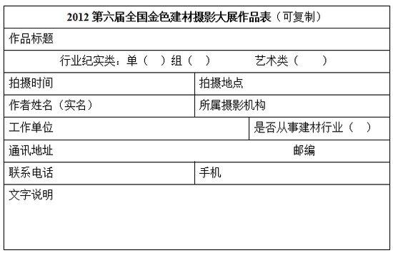 2012第六届全国金色建材摄影大展征稿启事
