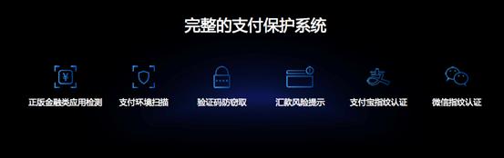 """安全""""芯""""升级,金立M7实力保障移动支付安全"""