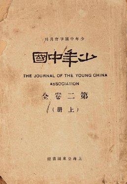 《少年中国》