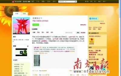 """河南宁陵县出现""""禁止午间饮酒办公室""""(图)"""